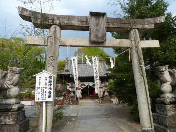 安藤神社鳥居1
