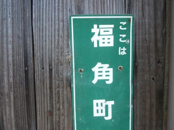 福角町標識1