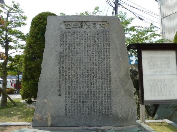 大可賀新田記3