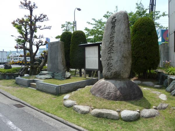 大可賀記念石碑2