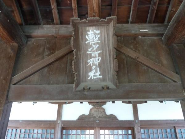 軽之神社扁額4