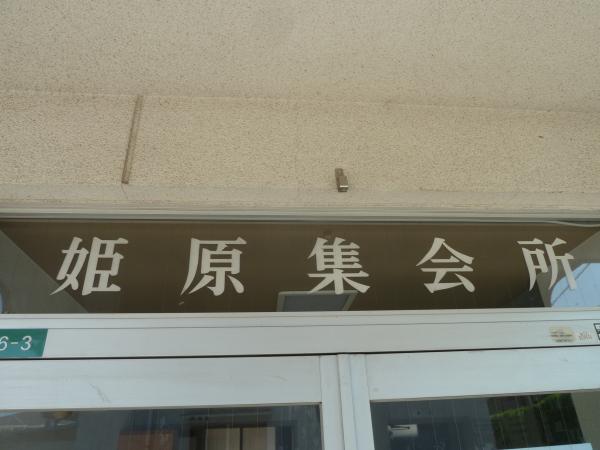 姫原公民館1