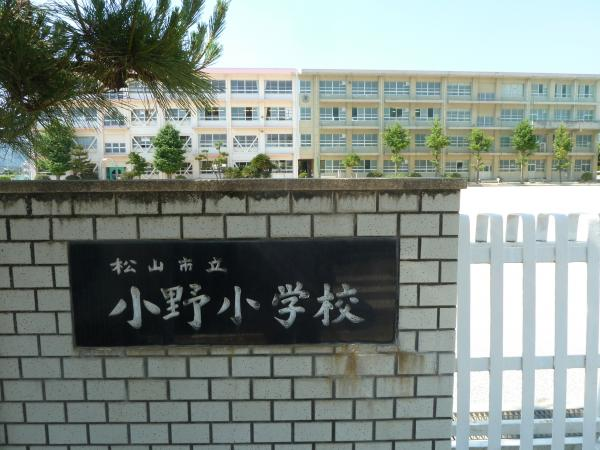 小野小学校1