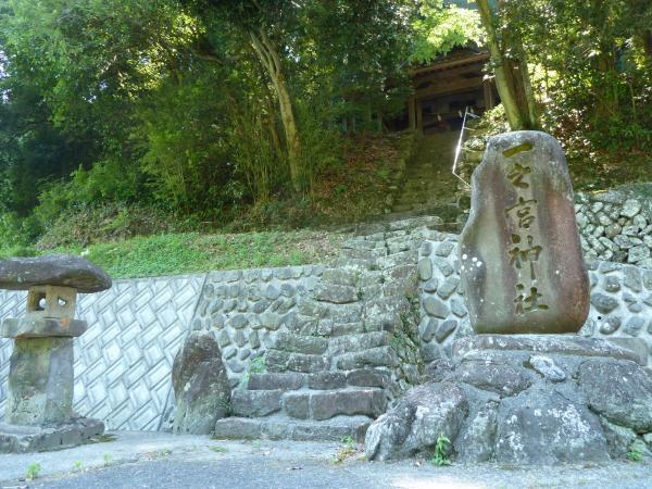 一之宮神社11