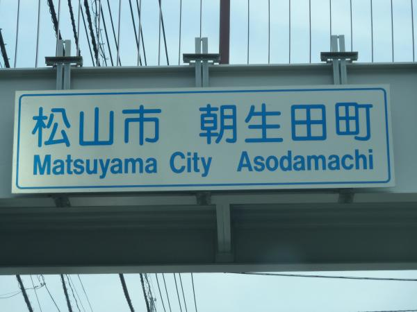 朝生田町標識1