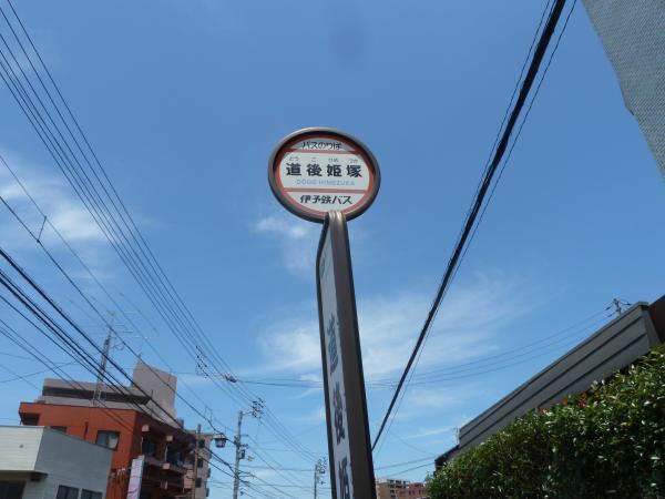 道後姫塚バス停表示6
