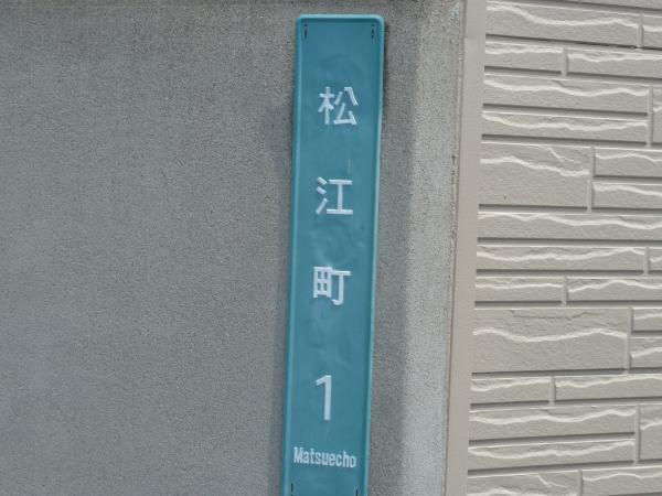 松江町名表示板11