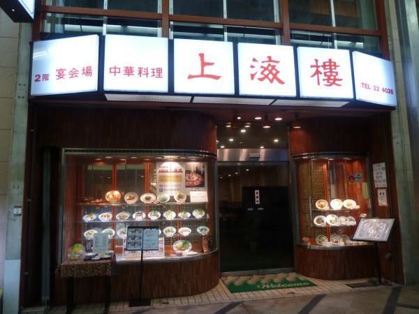 奈良上海樓玄関1