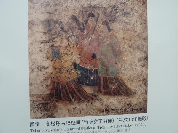 高松塚古墳壁画8