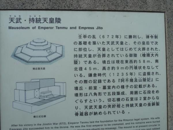 天武天皇持統天皇稜説明5