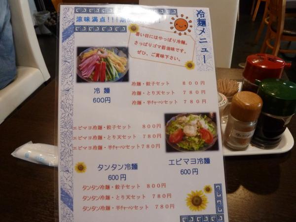 冷麺メニュー3