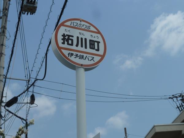 拓川町バス停5