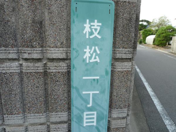 枝松町標識