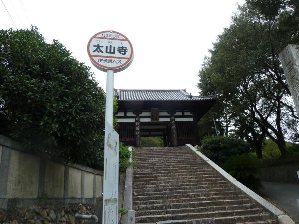 太山寺バス停表示4
