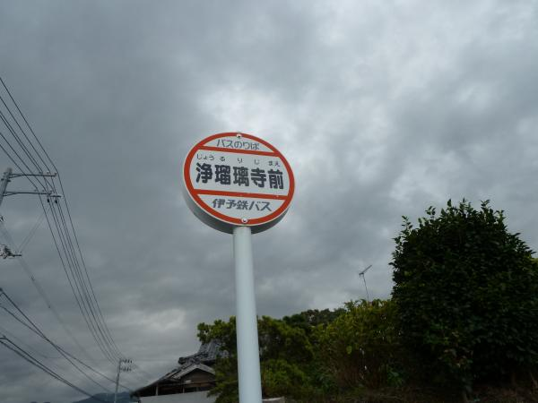 浄瑠璃町バス停表示