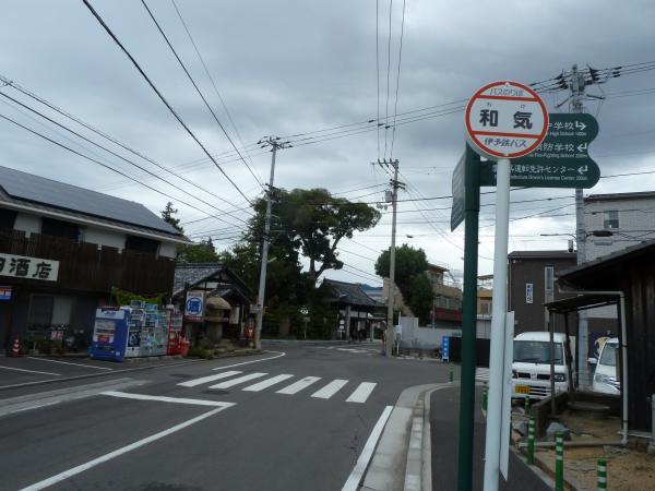 和気町バス停表示1