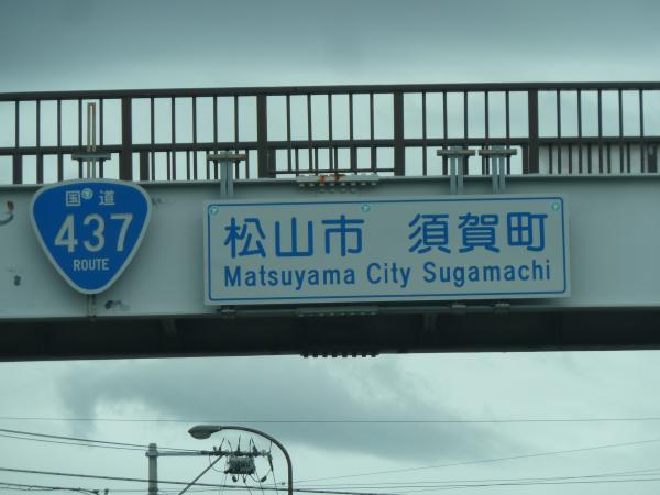 須賀町表示5