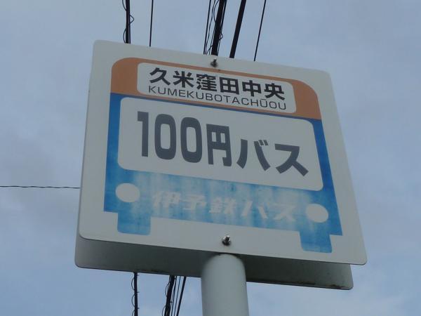 久米窪田町バス停表示4