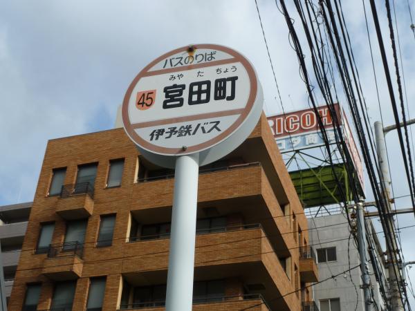 宮田町バス停表示3