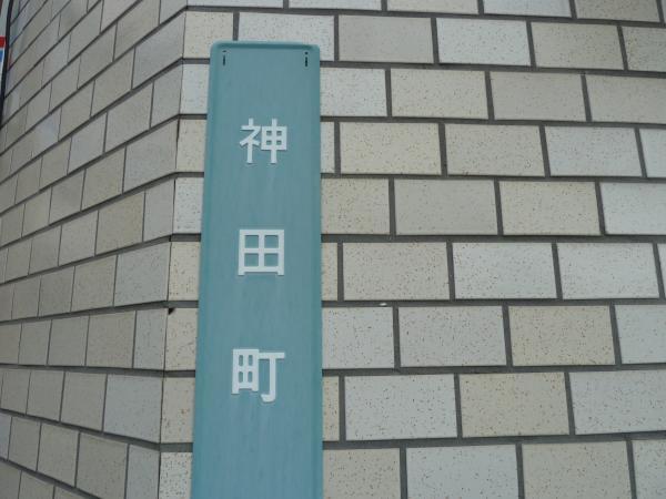 神田町表示1