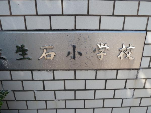 生石小学校プレート5