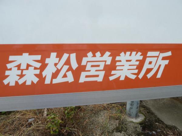 森松町バス停表示1