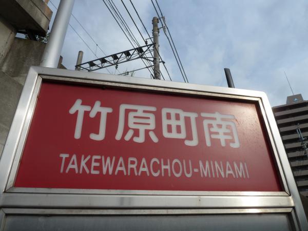 竹原町バス停表示9