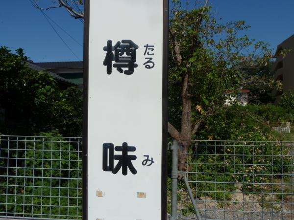 樽味バス停表示6