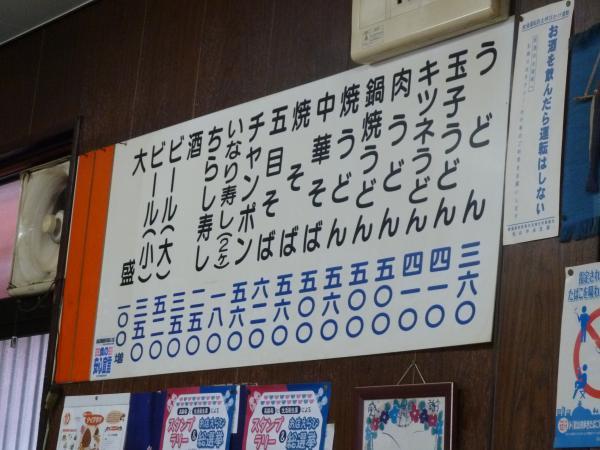 麺類メニュー4