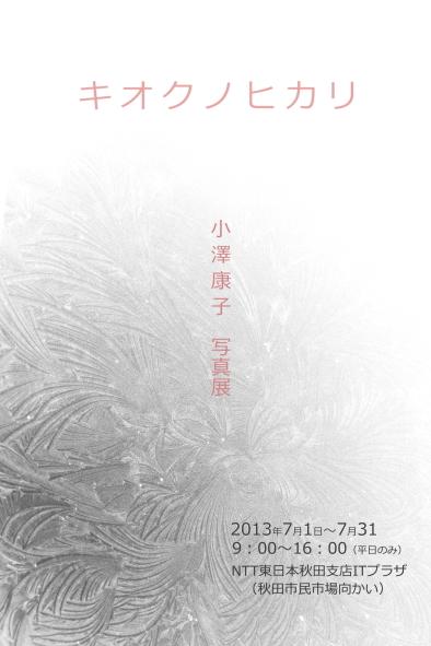 kioku1_20130711231458.jpg
