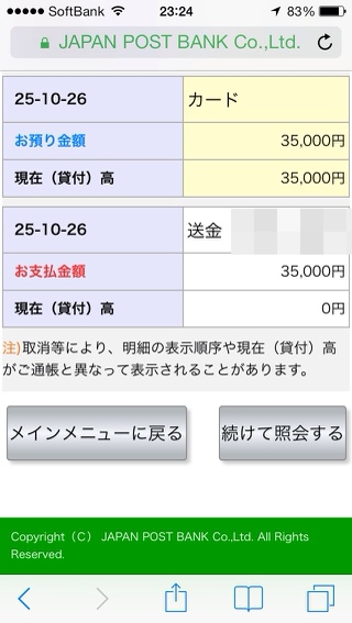 fc2blog_20131028233646811.jpg