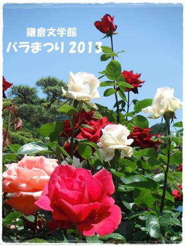 F20130518文学館01