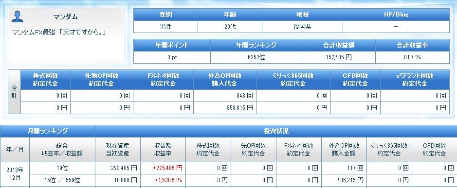 2013-12-13_16-33-34_No-00.jpg
