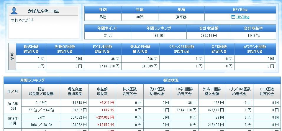 2013-12-15_11-17-46_No-00.jpg