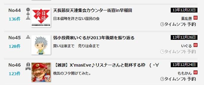 2013-12-22_4-50-1_No-00.jpg