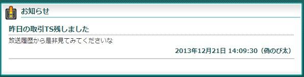 2013-12-23_17-22-26_No-00.jpg