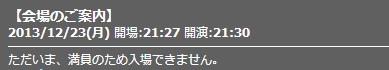 2013-12-23_21-36-29_No-00.jpg