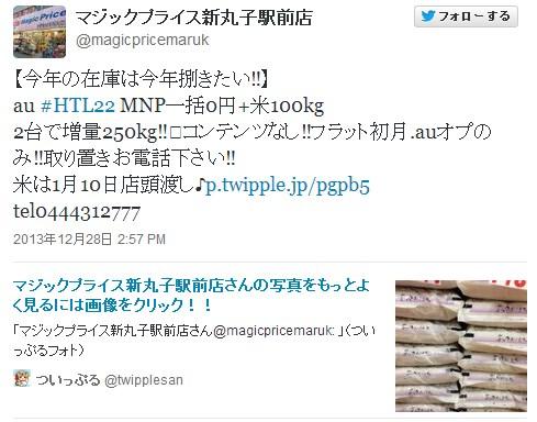 2013-12-28_19-8-24_No-00.jpg
