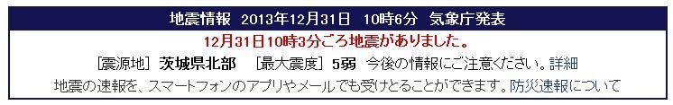 2013-12-31_10-7-14_No-00.jpg