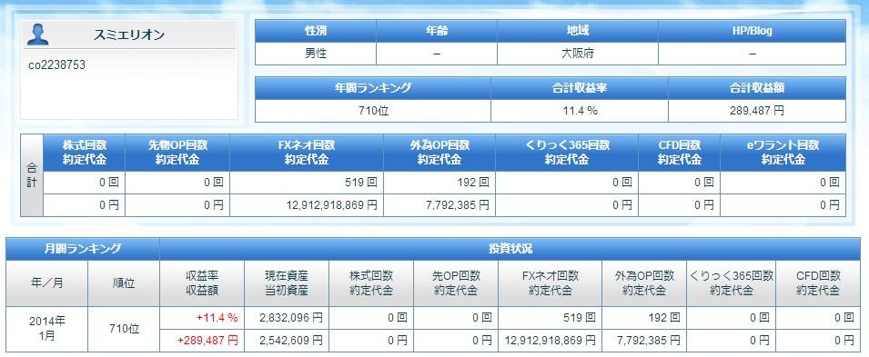 2014-1-13_18-36-34_No-00.jpg