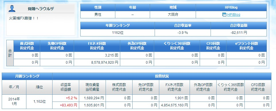 2014-1-15_10-28-45_No-00.jpg