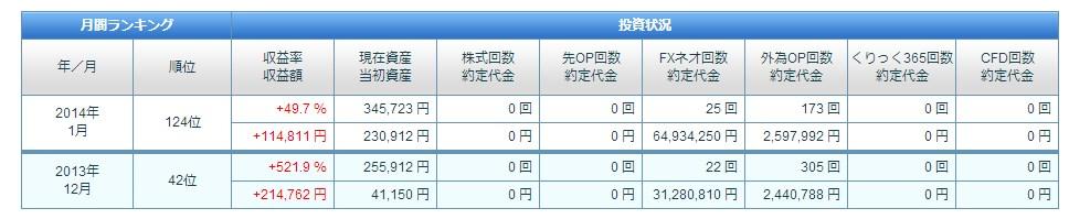 2014-1-15_10-34-49_No-00.jpg