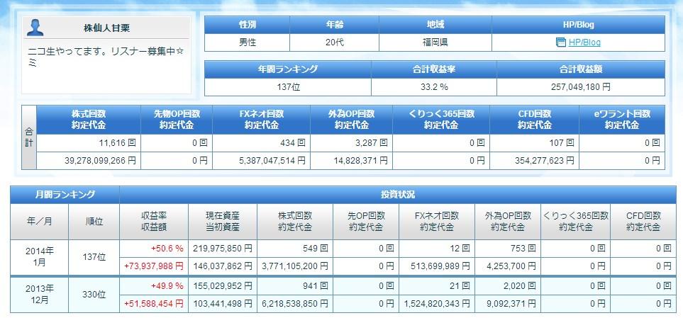 2014-1-18_17-13-59_No-00.jpg