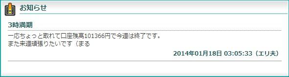 2014-1-19_12-39-41_No-00.jpg