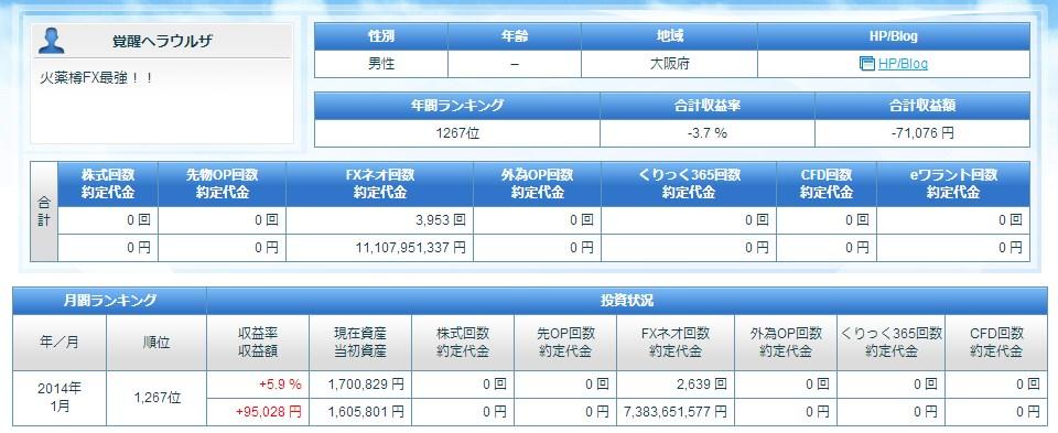 2014-1-21_12-27-35_No-00.jpg