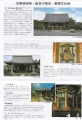 O清涼寺パンフレット (3)