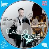 007 カジノ・ロワイヤル_01 【原題】Casino Royale