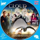 クラウドアトラス_01 【原題】 Cloud Atlas