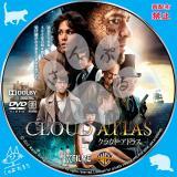 クラウドアトラス_02 【原題】 Cloud Atlas