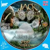 ジャックと天空の巨人_01 【原題】Jack the Giant Slayer